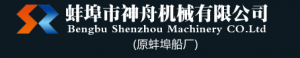 Bengbu Shenzhou Machinery Co Ltd.png