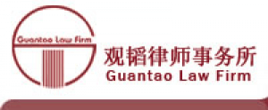 Guantao Law Firm - Xi'an.png