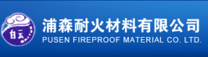 Deqing County Pusen Fireproof Materials Co Ltd.png